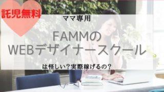 ファムfammママ用Webデザイナー講座