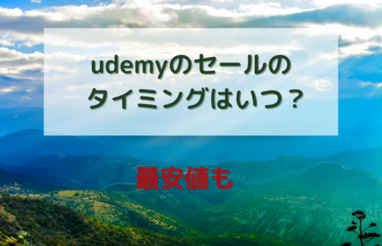 udemy-sale-timing