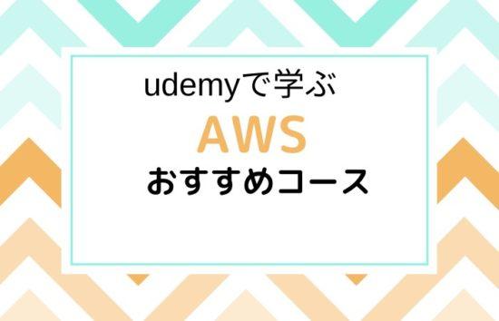 udemy-aws