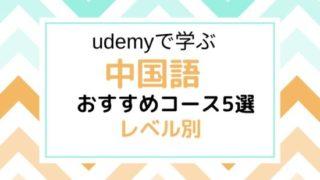 udemy-chinese
