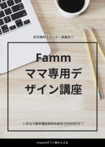 Fammwebdsign