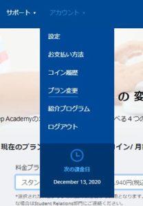 GlobalStepAcademy【グローバルステップアカデミー】の評判は?料金も【体験談】オンラインスクール体験をしてみた感想